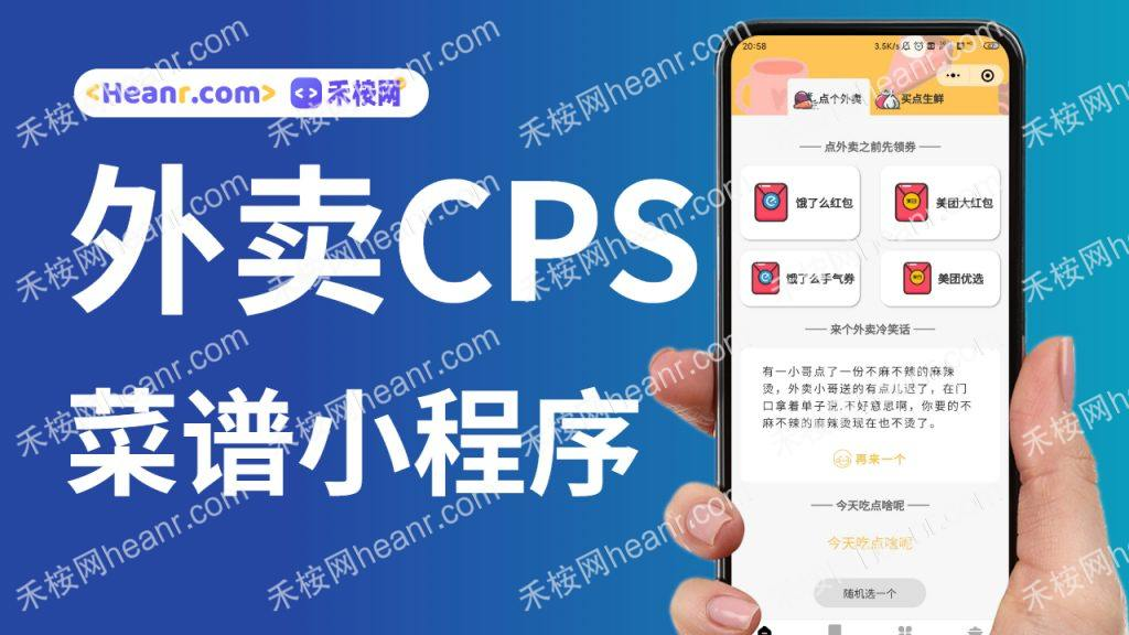外卖CPS小程序:外卖红包菜谱流量主小程序源码插图